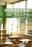 学校環境衛生管理マニュアル平成30年改訂版 「学校環境衛生基準」の理論と実践 [ 文部科学省 ]