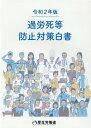過労死等防止対策白書(令和2年版) [ 厚生労働省 ]