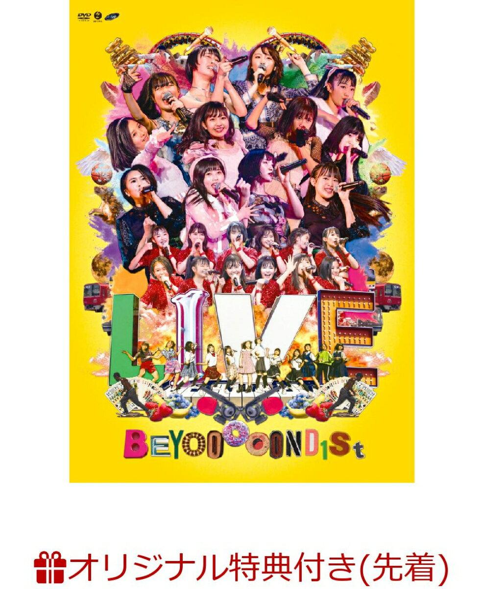 【楽天ブックス限定先着特典】LIVE BEYOOOOOND1St(クリアファイル)