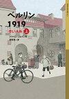 ベルリン1919 赤い水兵(上) (岩波少年文庫 ベルリン三部作) [ クラウス・コルドン ]