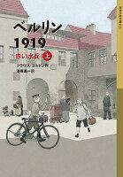 ベルリン1919 赤い水兵(上)