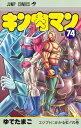 キン肉マン 74 (ジャンプコミックス) [ ゆでたまご ]