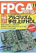 FPGAマガジン(no.11)