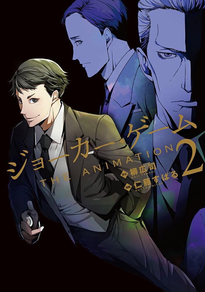 コミック, 青年 THE ANIMATION2