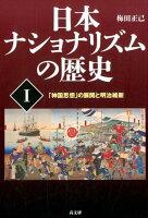 日本ナショナリズムの歴史(1)