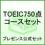 TOEIC750 点コースセット