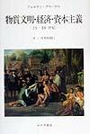 物質文明・経済・資本主義(3-2) 15-18世紀 世界時間 2 [ フェルナン・ブローデル ]