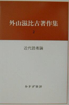 【送料無料】外山滋比古著作集(2)