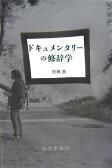 ドキュメンタリーの修辞学 [ 佐藤真 ]