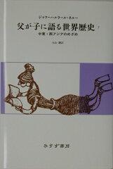 【送料無料】父が子に語る世界歴史(7)新版 [ ジャワハルラル・ネルー ]