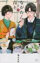 ながたんと青とーいちかの料理帖ー(4) (KC KISS) [ 磯谷 友紀 ]