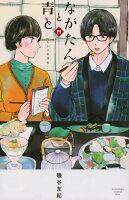 ながたんと青とーいちかの料理帖ー(4)