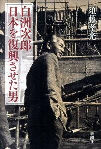 【送料無料】白洲次郎日本を復興させた男
