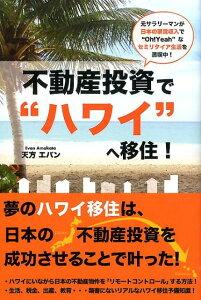 """不動産投資で""""ハワイ""""へ移住!"""
