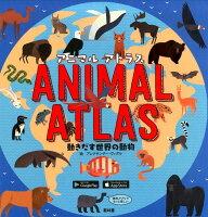 【謝恩価格本】アニマルアトラス動きだす世界の動物
