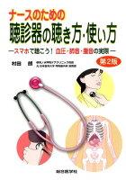 ナースのための聴診器の聴き方・使い方第2版