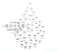 僕だけの君〜Under Super Best〜 (初回仕様限定盤 2CD+DVD)