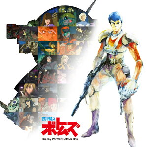 装甲騎兵ボトムズ Blu-ray Perfect Soldier Box (期間限定版)【Blu-ray】