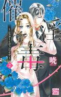 催淫毒〜シスターとヴァンパイア〜 2巻