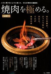 焼肉を極める。