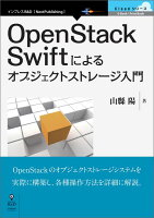 【POD】OpenStack Swiftによるオブジェクトストレージ入門