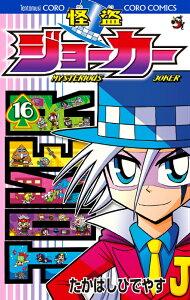 怪盗ジョーカー(第16巻)