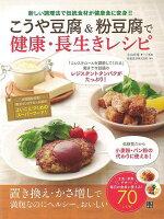 【バーゲン本】こうや豆腐&粉豆腐で健康・長生きレシピ
