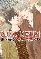 SUPER LOVERS 12巻