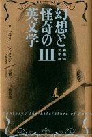 幻想と怪奇の英文学3