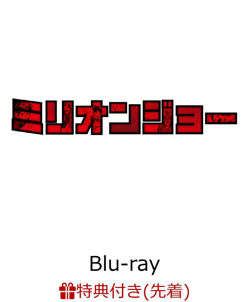 【先着特典】「ミリオンジョー」Blu-ray BOX(キービジュアル特製A4クリアファイル付き)【Blu-ray】