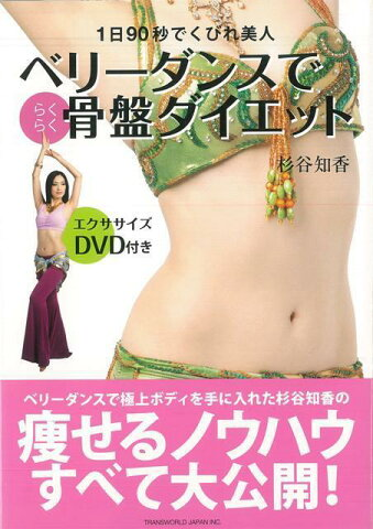 【バーゲン本】ベリーダンスでらくらく骨盤ダイエット DVD付き [ 杉谷 知香 ]