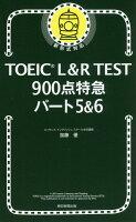 TOEIC L&R TEST900点特急パート5&6