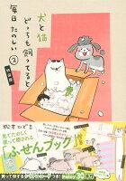 犬と猫どっちも飼ってると毎日たのしい 2巻 ふせんブック付き特装版