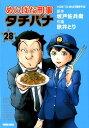 めしばな刑事タチバナ 28 (トクマコミックス) [ 坂戸佐兵衛 ]