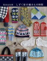 しずく堂の編みもの時間