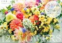 花時間12の花あしらいカレンダー(2016)