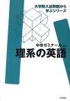 理系の英語 (大学院入試問題から学ぶシリーズ) [ 中央ゼミナール ]
