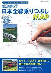 楽天ブックス 鉄道旅行日本全線乗りつぶしMAP