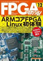 FPGAマガジン(no.12)