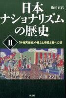 日本ナショナリズムの歴史(2)