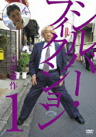 シルバー・フィクション 【第一集】