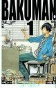 バクマン。(1) (ジャンプ・コミックス) [ 小畑健 ]