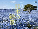 魂を揺さぶる 日本の絶景カレンダー 壁掛け(2020)