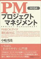 改訂6版 PMプロジェクトマネジメント