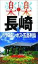 【楽天ブックスならいつでも送料無料】長崎・ハウステンボス・五島列島