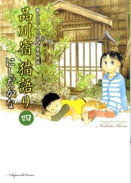 品川宿猫語り(4) 猫たちと人々の下町愛情物語 (ねこぱんちコミックス) [ にしだかな ]