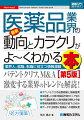 最新医薬品業界の動向とカラクリがよ〜くわかる本第5版