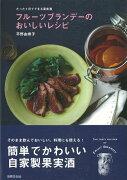 【バーゲン本】フルーツブランデーのおいしいレシピ