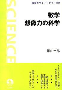 【送料無料】数学想像力の科学 [ 瀬山士郎 ]