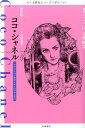 ココ・シャネル 20世紀ファッションの創造者 (ちくま評伝シリーズ〈ポルトレ〉) [ 筑摩書房 ]